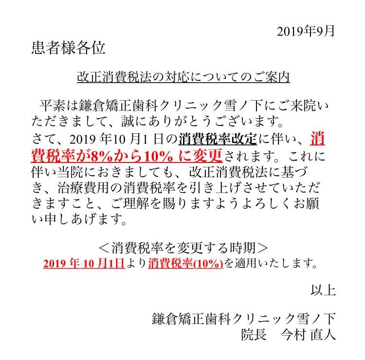 改正消費税法の対応2019